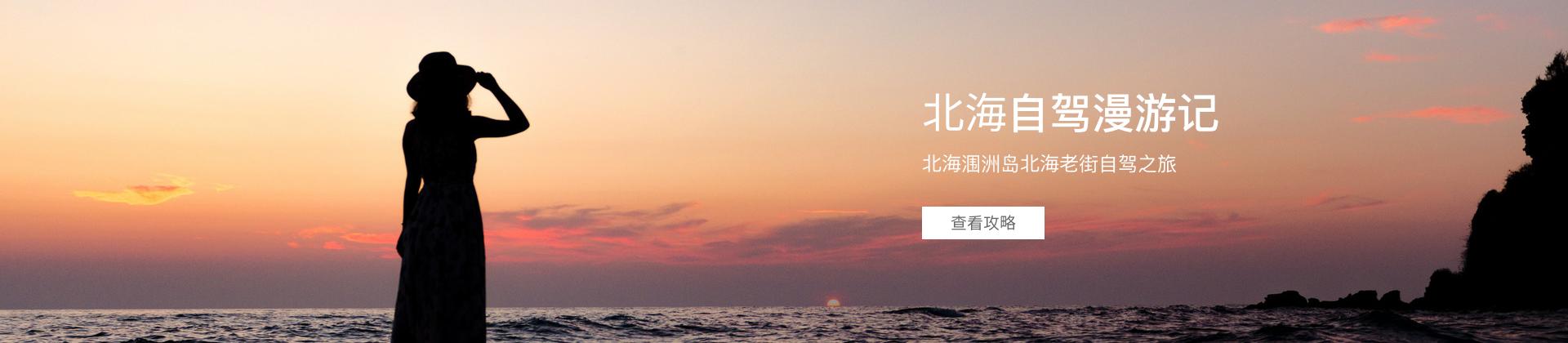 广西自驾游到北海有哪些好玩的景点,广西北海旅游景点攻略