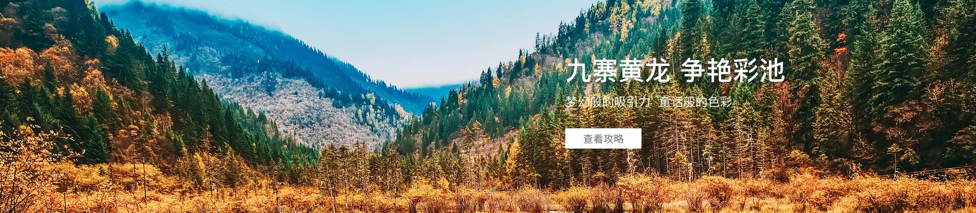 四川旅游经典-九寨沟黄龙自驾路线攻略